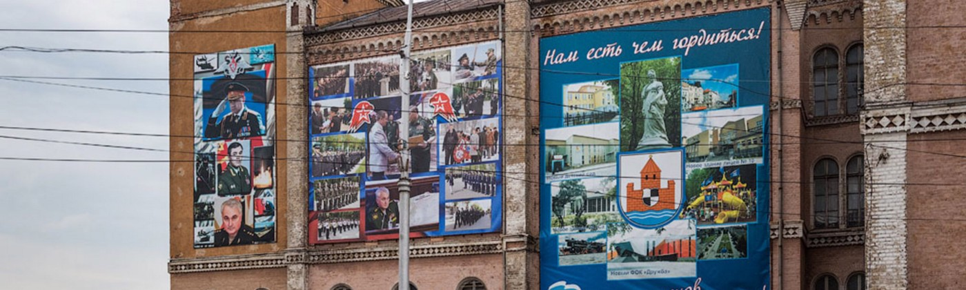 Failed EU funded cross-border cooperation projects pictured on the United Russia poster in Sovetsk, Kaliningrad, Russia.