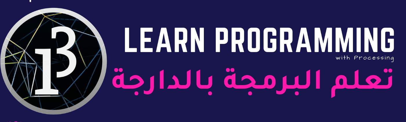A banner that says www.moulcyber.com, Learn Programming, in English and then Arabic, in magenta, purple, and white.