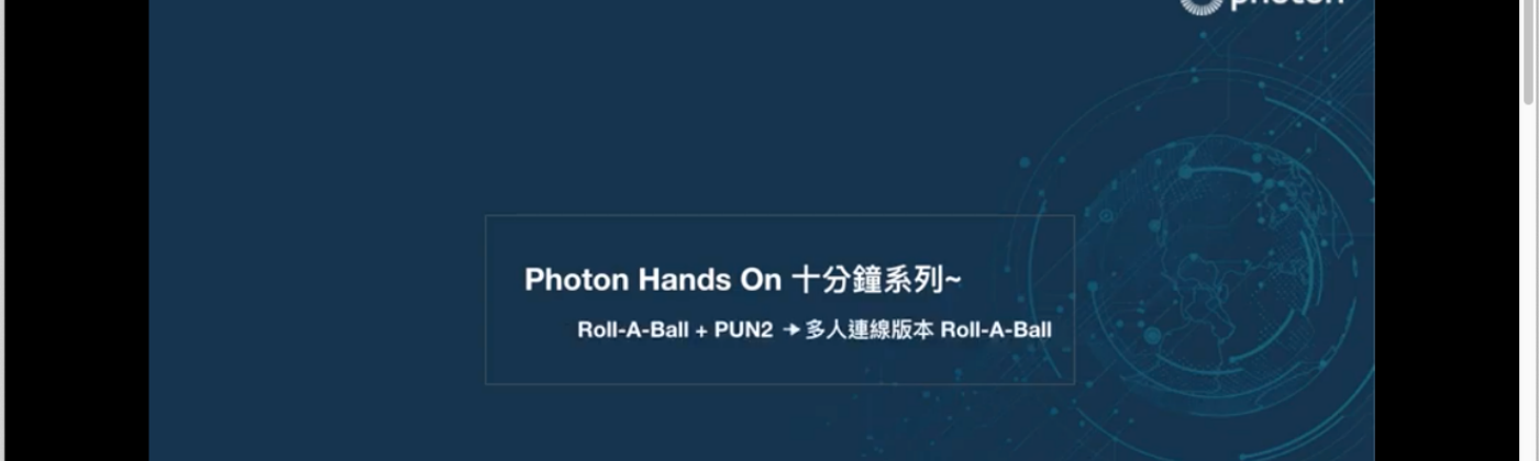 Photon Hands On - Roll a ball + PUN2