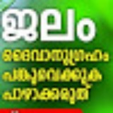 NEW GREEN KERALA