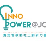 InnoPower@JC: Fellowship for Teachers