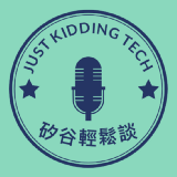 矽谷輕鬆談 Just Kidding Tech