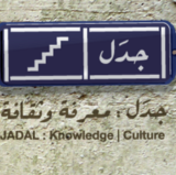 Jadal for Knowledge and Culture