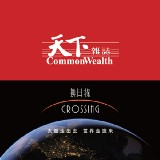 CommonWealth x Crossing