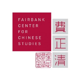 Fairbank Center Blog