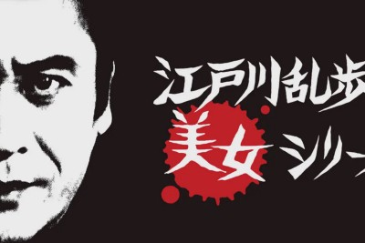Japanese dramas from the Showa era are so interesting that they are burned into your brain.