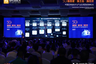 """""""China Blockchain Technology and Industrial Application Landing Summit Forum, and Barkis Eco 3.0"""