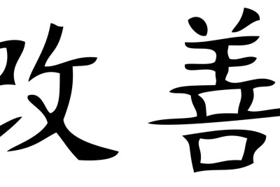 Day 1.1 – The meaning of Kaizen 改善, the Japanese phrase that means: continuous improvement