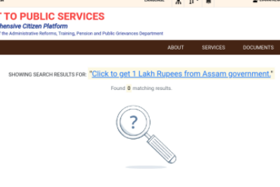 How I Offered Free 1 Lakh Rupees Through Government Website?