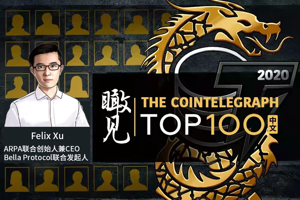 ARPA CEO & Co-founder Felix Xu Selected as Cointelegraph TOP 100 Influencers in Blockchain