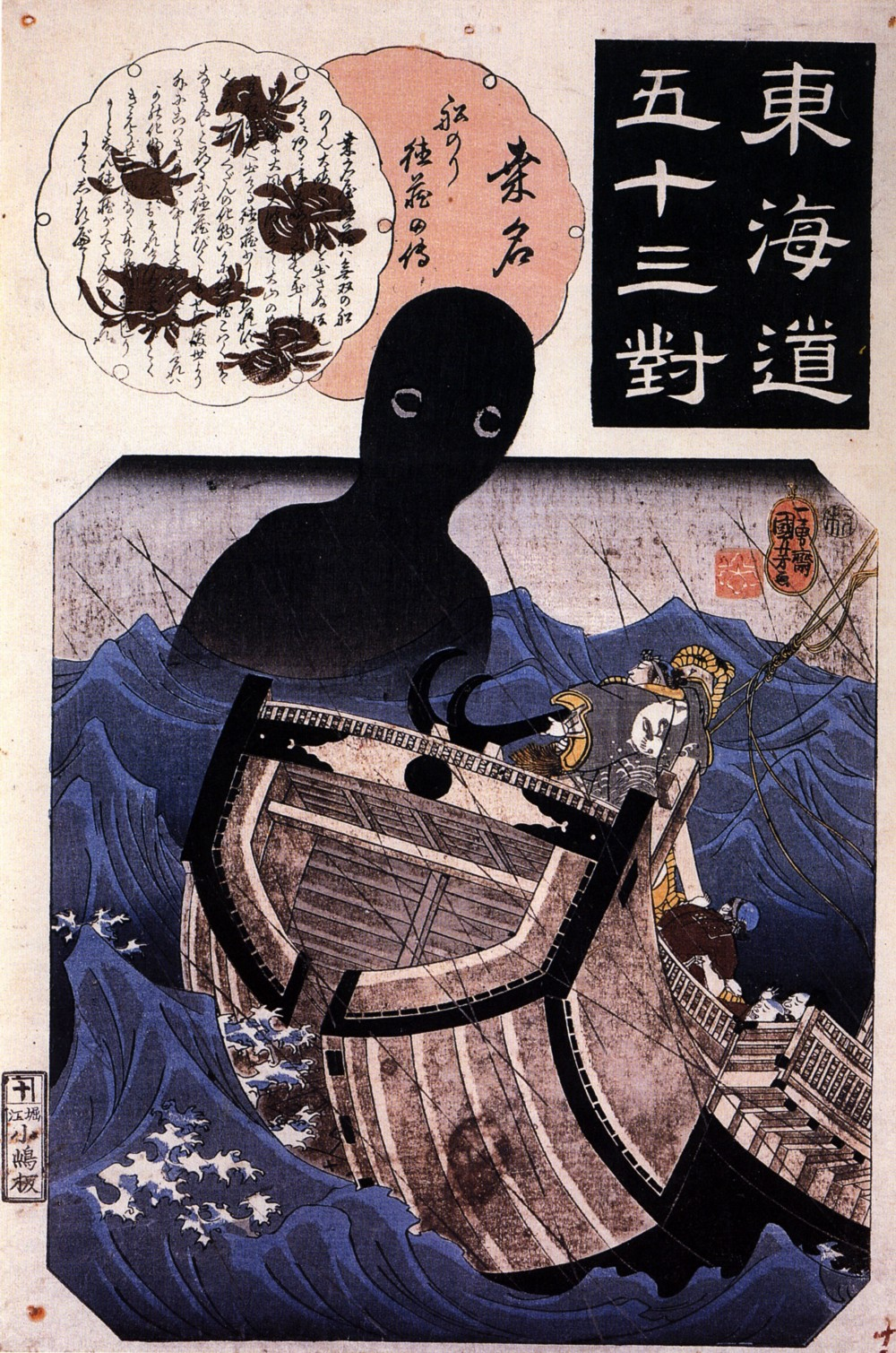 Very old painting depicting a large black humanoid shape rising from waters near a ship