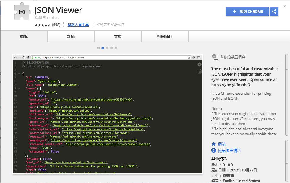chrome 套件- JSON Viewer 讓json 更漂亮- Kiki Lai - Medium