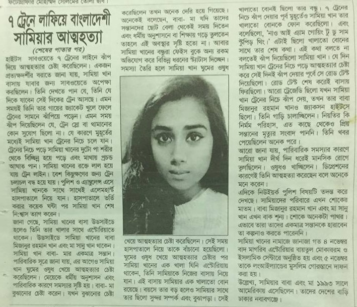 Polarized: the Samiha Khan Story - The Bangladeshi Identity Project
