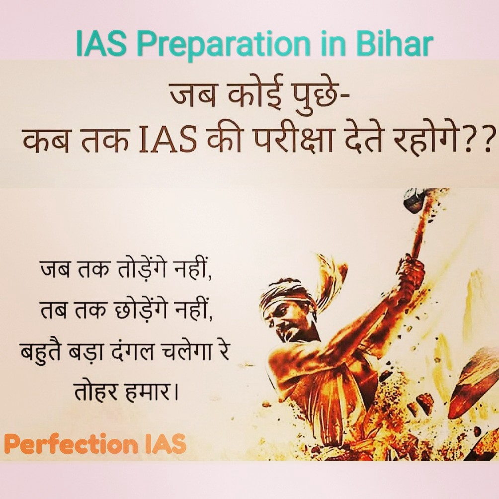 IAS Preparation is one of the toughest hard working activity