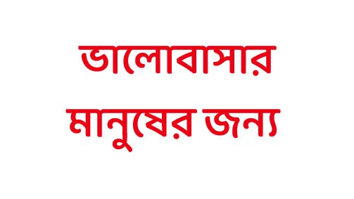 happy Valentines Day 2021 Bengali SMS ,valobasa diboser sms