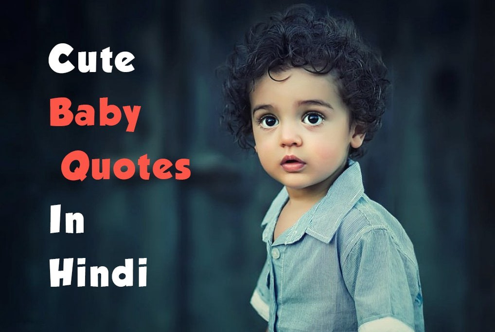 Cute Baby Quotes In Hindi - she problem - Medium