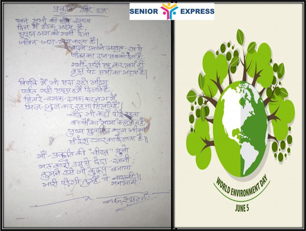 A Poem On World Environment Day By An Active Senior