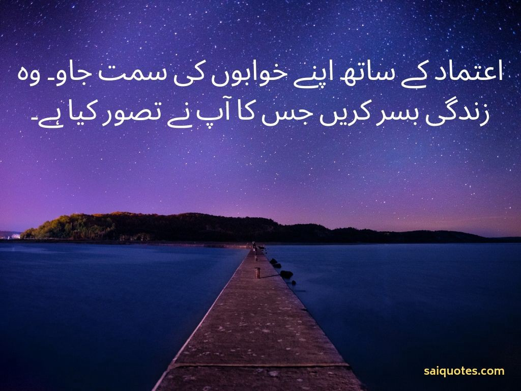 urdu quotes sai quotes medium