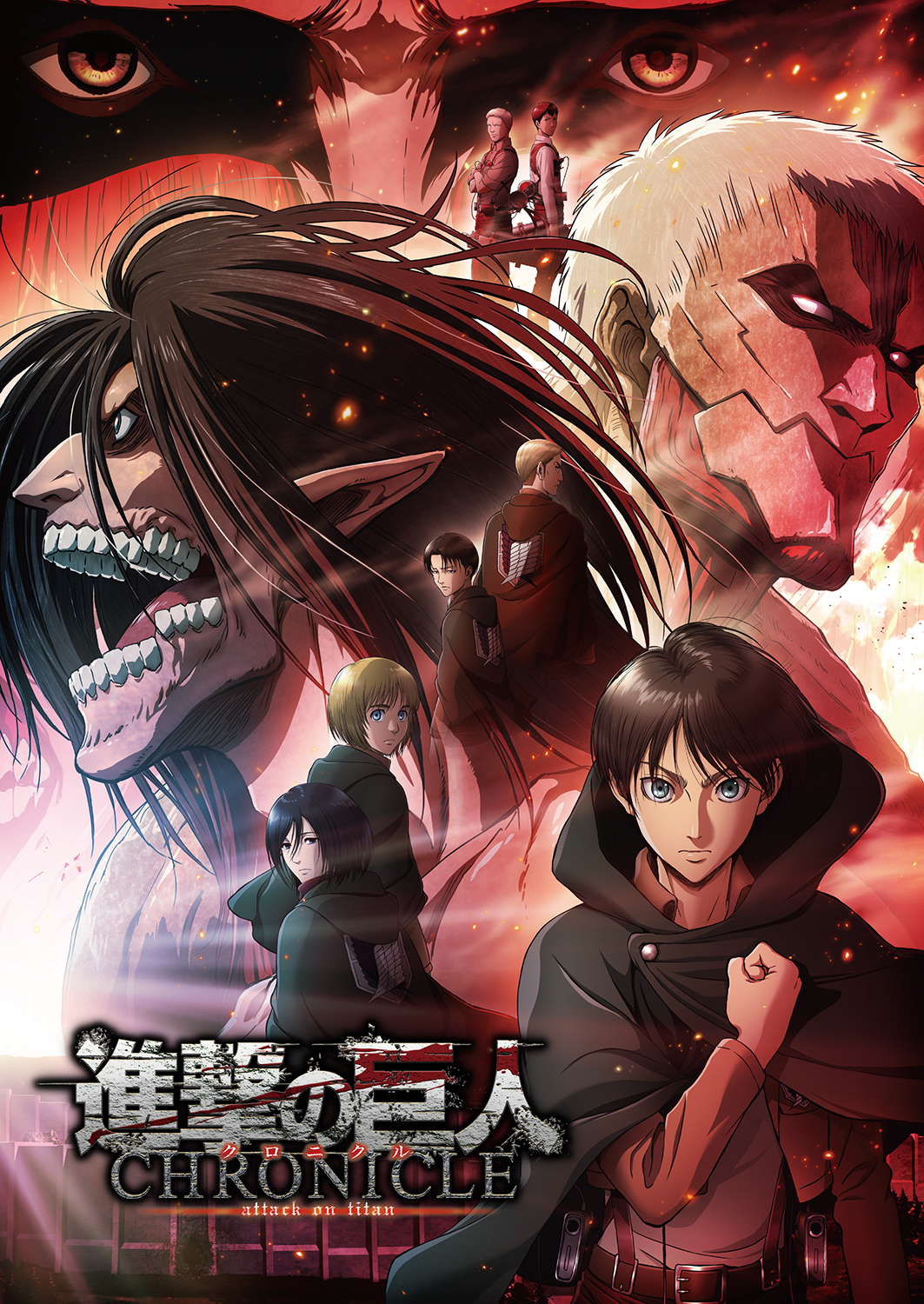 «Shingeki no Kyojin: Chronicle» se lanzará en formato Blu-ray / DVD