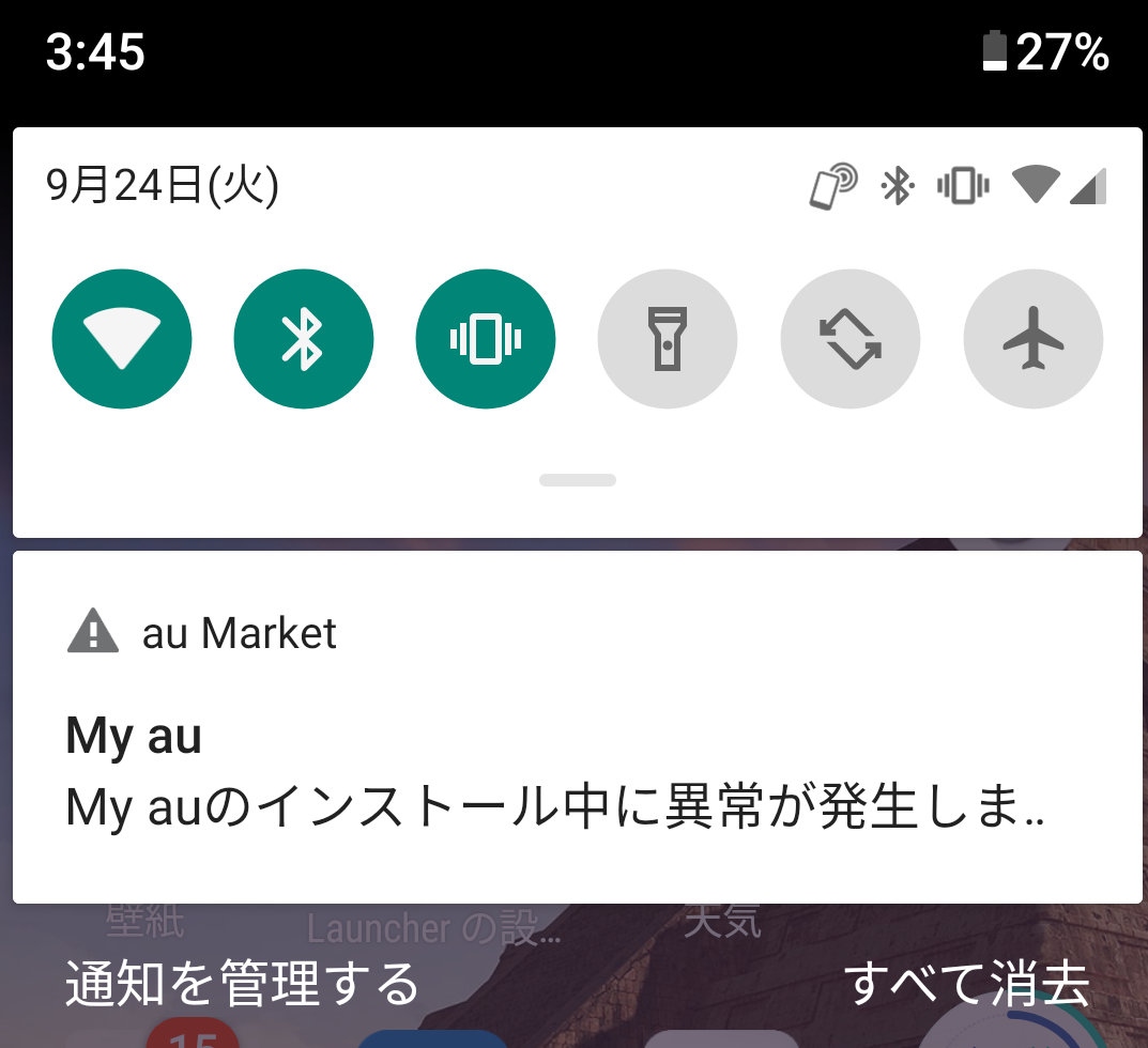 Adoptable Storage を有効にした Android 9 Pie 端末で Au アプリを