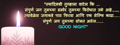 Best 75 Good Night Images In Marathi For Your Loved Ones 2019 Latest By Jyoti Agarwal Medium