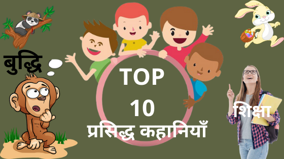 Long Moral Stories In Hindi For Class 9