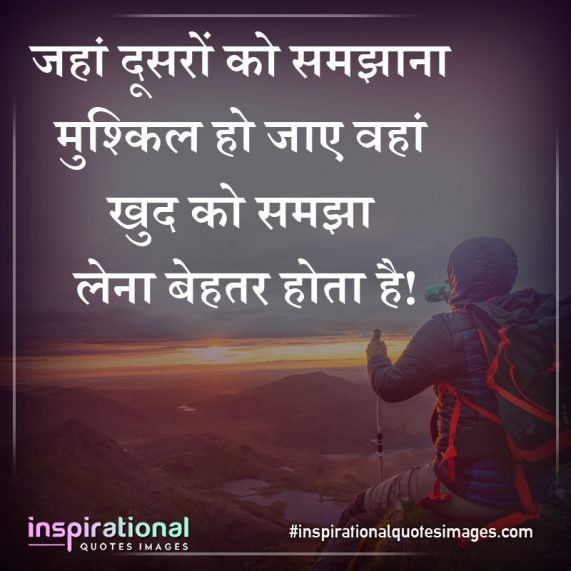 41 Motivational Quotes In Hindi On Success Images