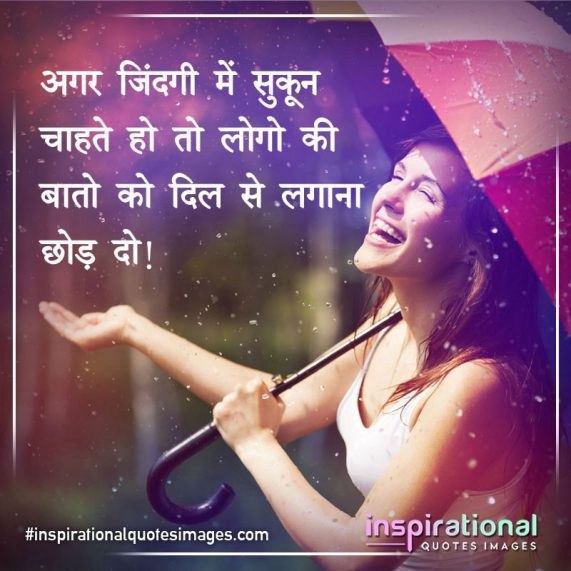 41 Motivational Quotes In Hindi On Success Images 2019 By Inspirational Quotes Images Medium