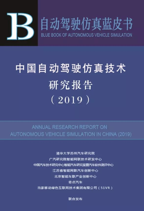 China's first automatic driving simulation bluebook is