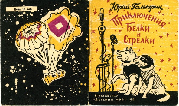 Soviet children's book about Strelka and Belka, the dogs that lived after orbitting the Earth