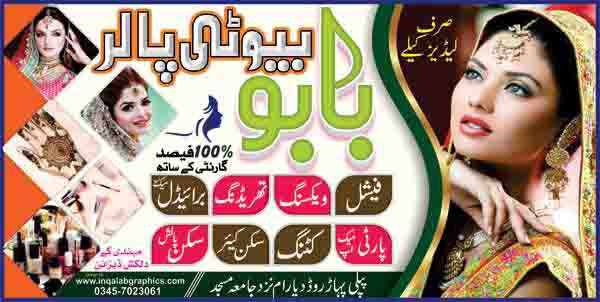 Flex Banner Design For Beauty Parlour Shop Billboard Design Psd And Cdr File Free Download By Inqalab Graphic Medium