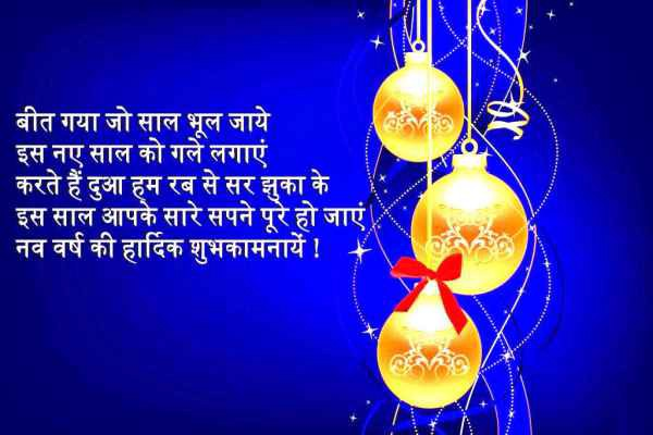 Nepali happy new year pictures 2019 with quotes hd download love