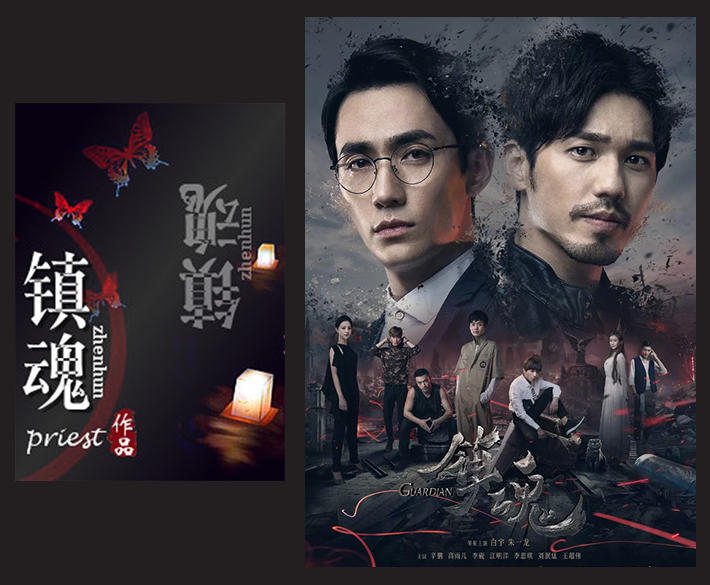 16 Chinese Web Novels Launch Gold Rush for Adaptation Rights