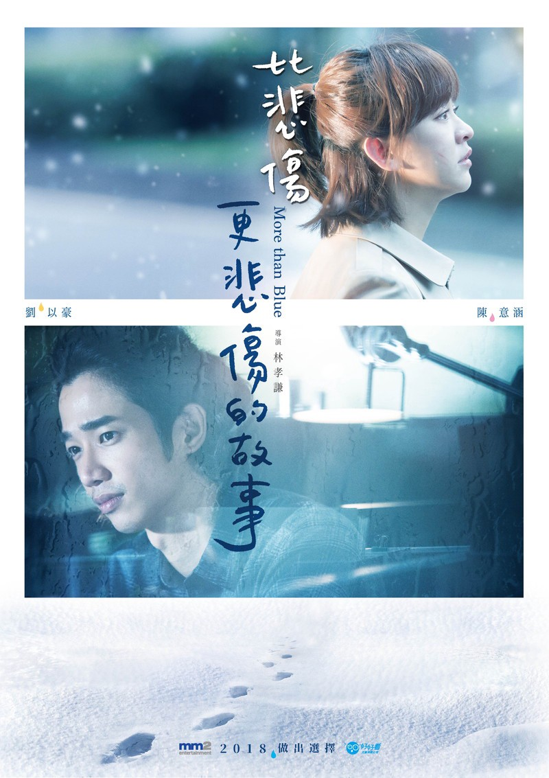 More than Blue (2018)- Will the Taiwanese remake be bluer