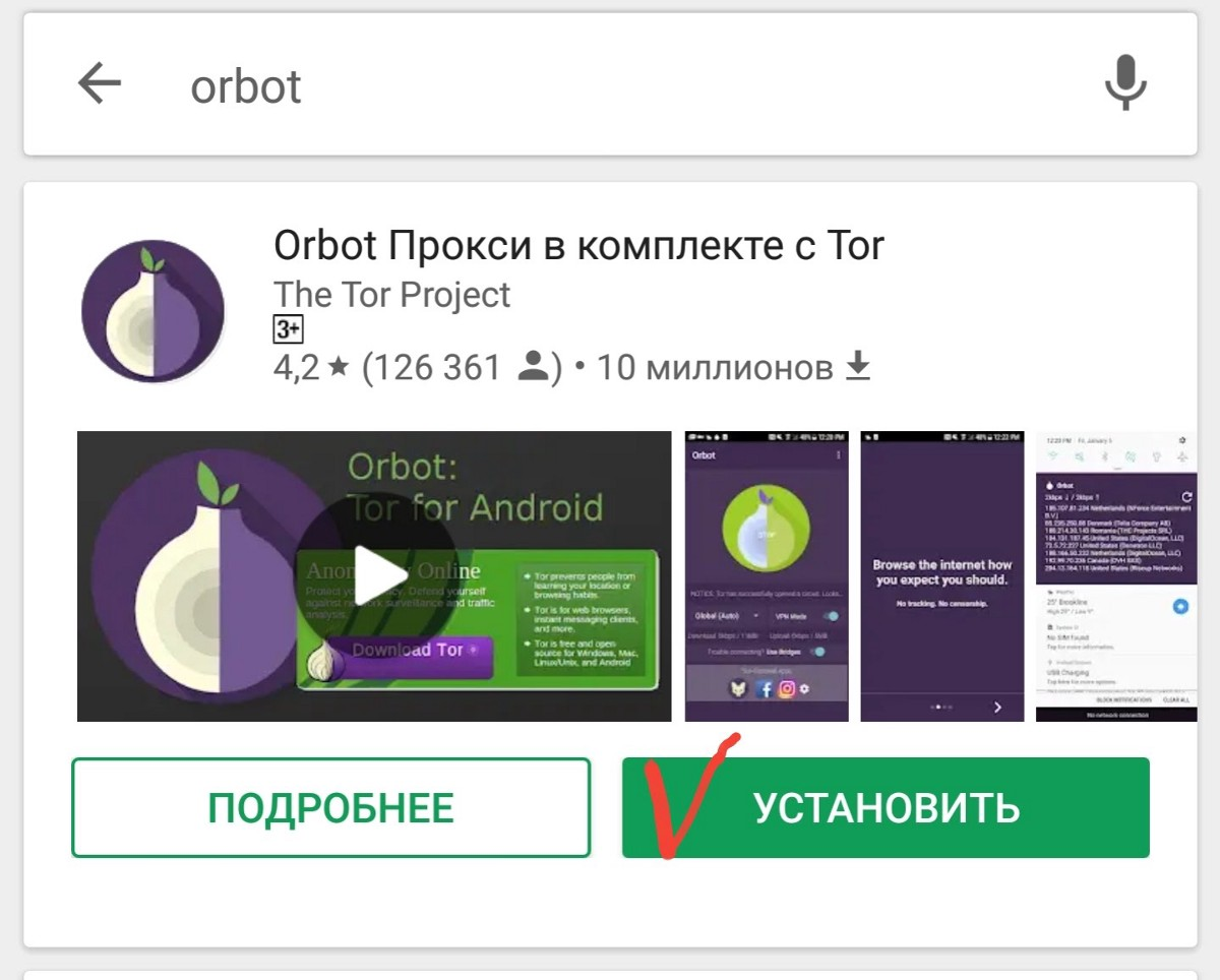 tor browser android 4pda hydraruzxpnew4af