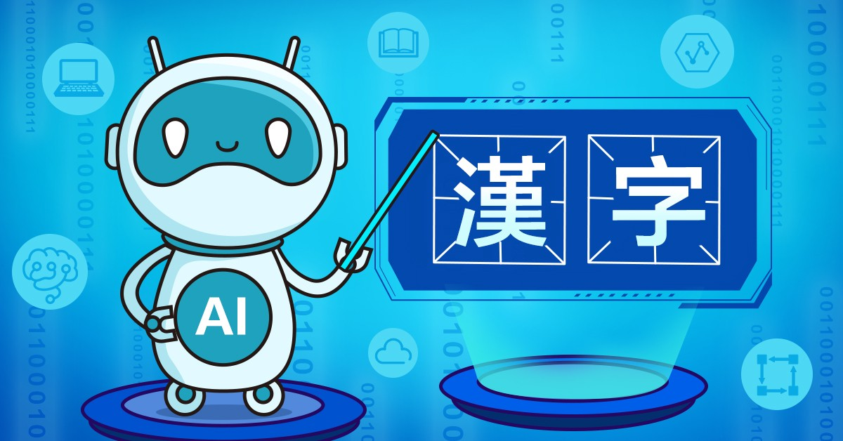 Helping AI Uncover the Mysterious Veil of Chinese Characters
