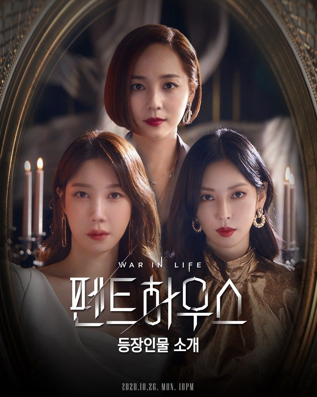 EPISODE 16 — THE PENTHOUSE WAR IN LIFE EP. 16 ENGSUB On SBS (FULL —  EPISODE) | by [On Mega™] THE PENTHOUSE WAR | THE PENTHOUSE WAR IN LIFE EP.  16 | Dec, 2020 | Medium