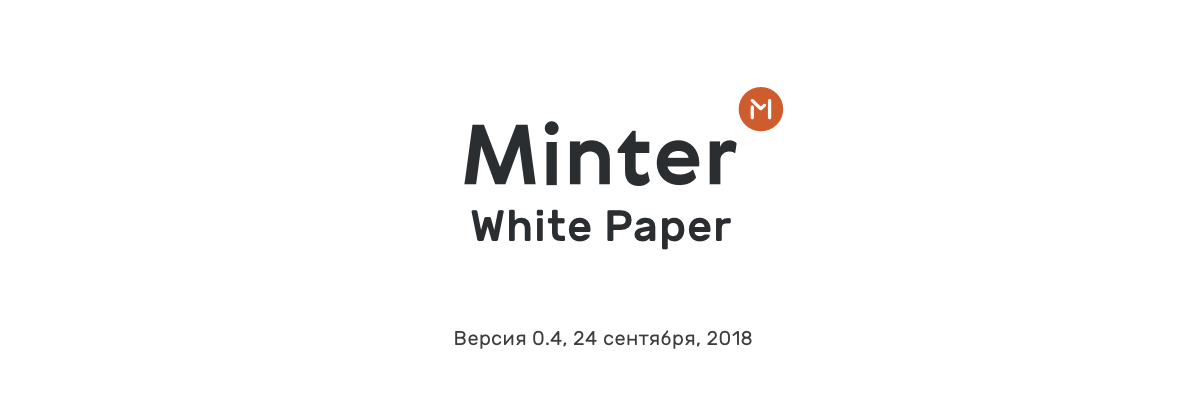 https://medium.com/@MinterTeam/minter-white-paper-1b0e49b4203b