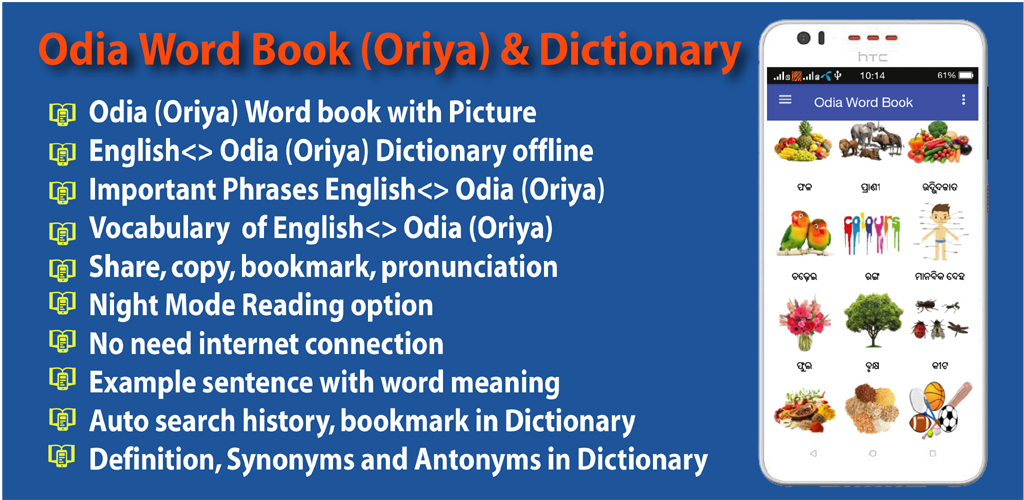 Odia Word Book & Dictionary (English ⇄ Oriya) - Word Book - Medium