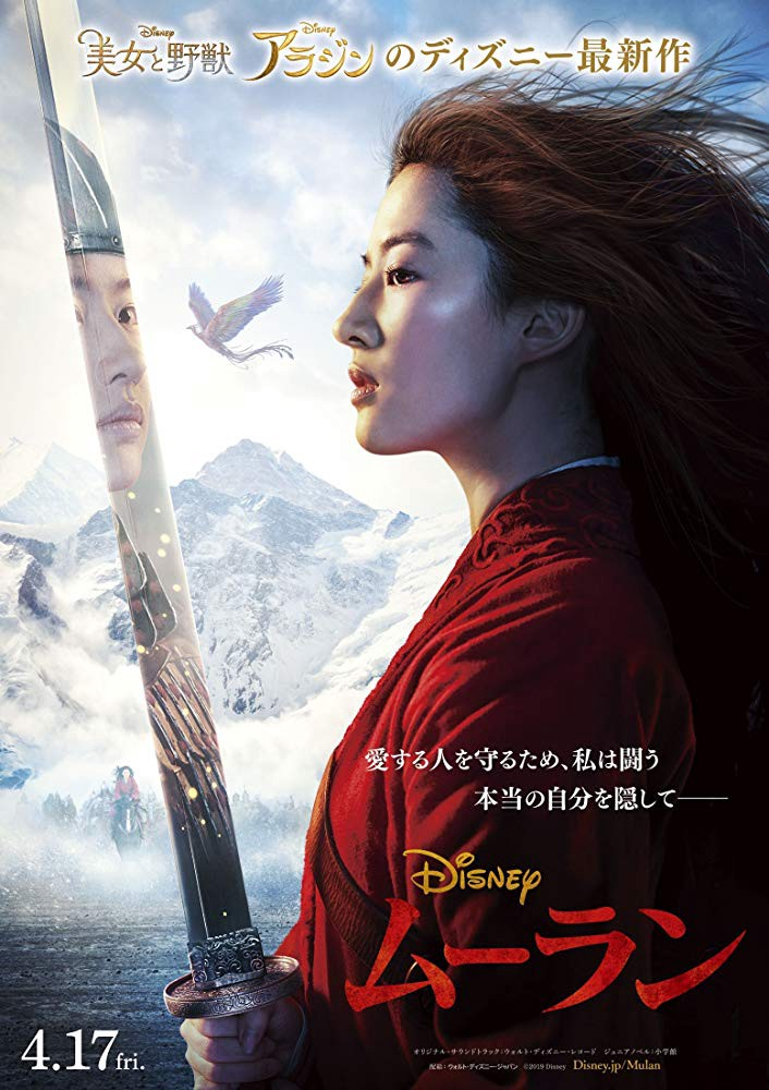 Download Mulan 2020 Movie Full Hd Movies Online By Arohbashirohd Medium