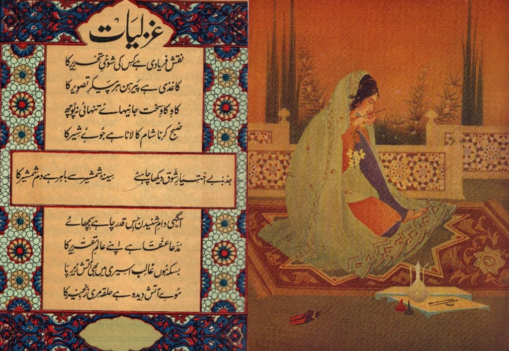 Poetry in the East: A journey of discovery of Urdu poetry