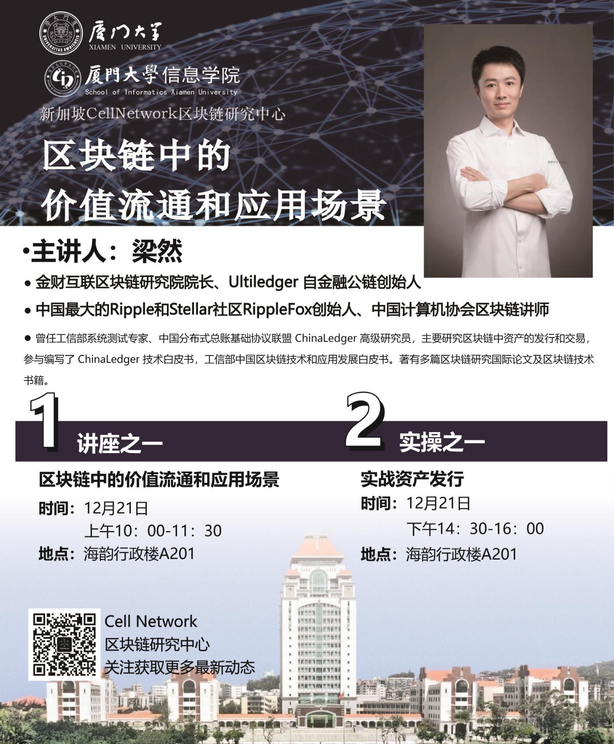 Ultiledger founder Randolf Liang will give a lecture at the Xiamen University in Dec 21st 2019