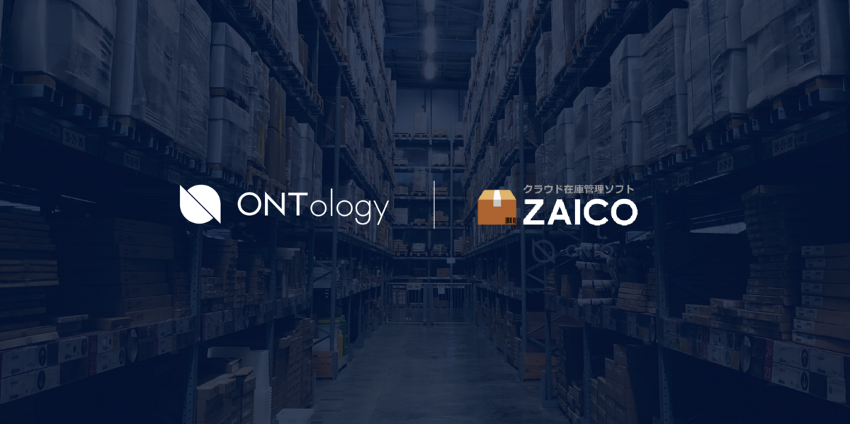 Ontology Partners with ZAICO to Empower its Inventory Management System, Increasing Traceability…