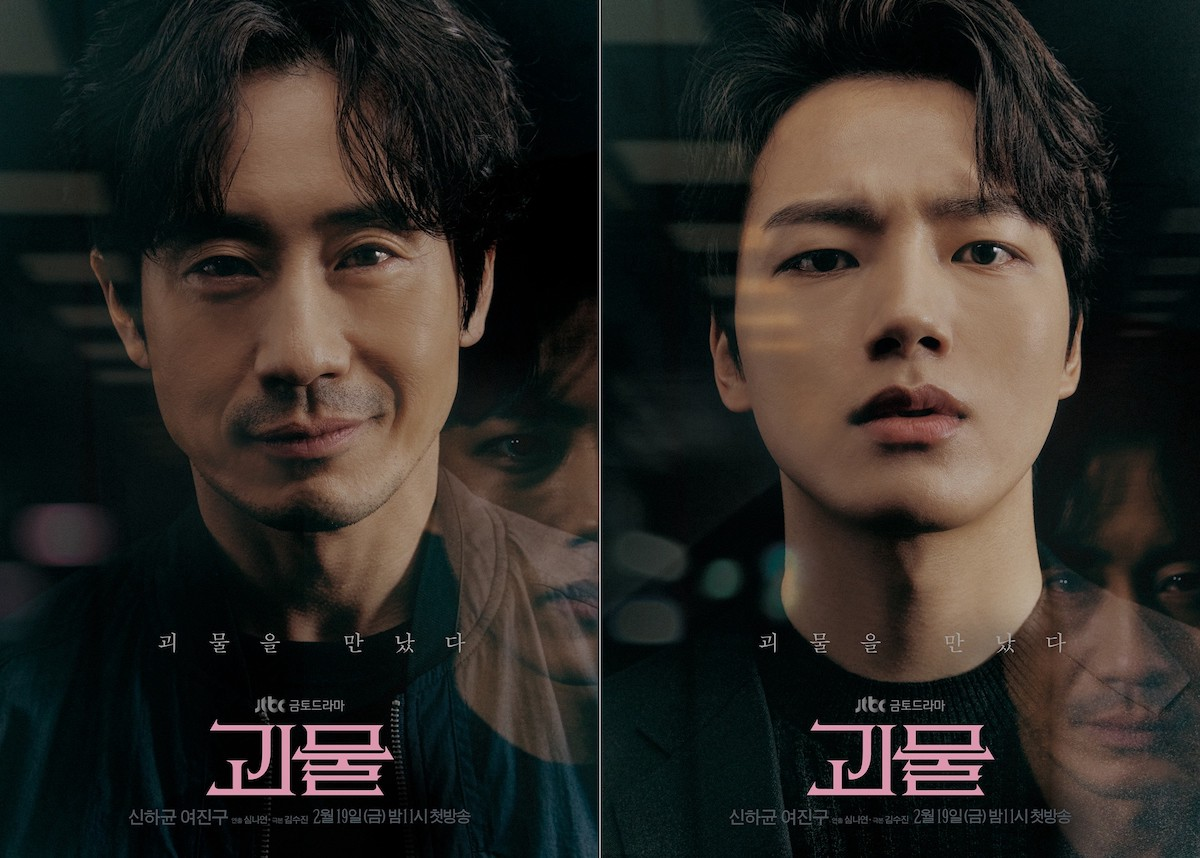 Beyond Evil (2021) Ep 1 [ENG.SUB] on JTBC's | by J Udais M Eci Ba Tu | Beyond  Evil (2021) Ep 1 [ENG.SUB] on JTBC's | Feb, 2021 | Medium