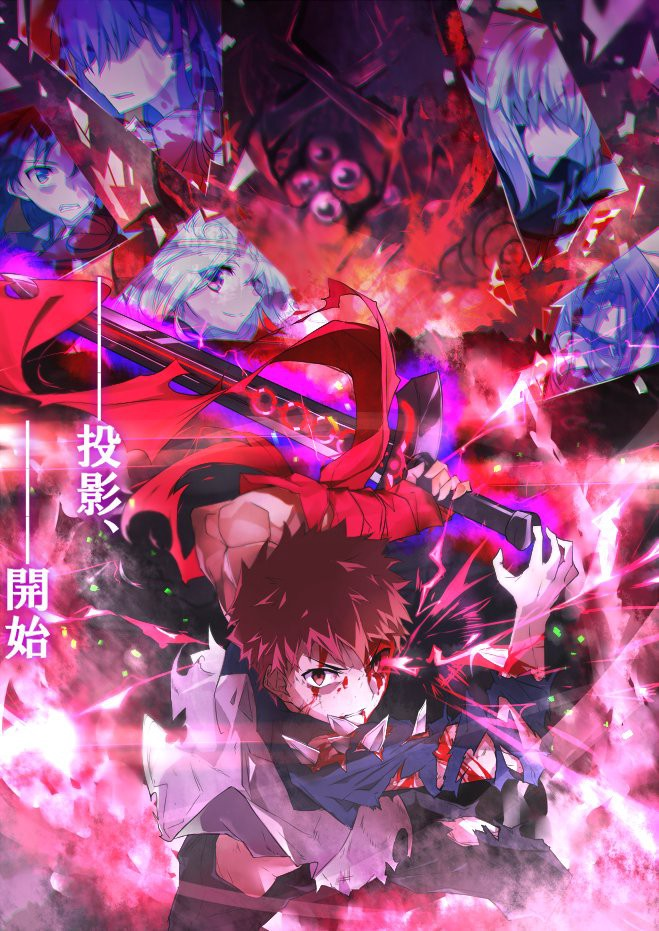 Gekijouban Fate/Stay Night: Heaven's Feel — II  Lost Butterfly 2019