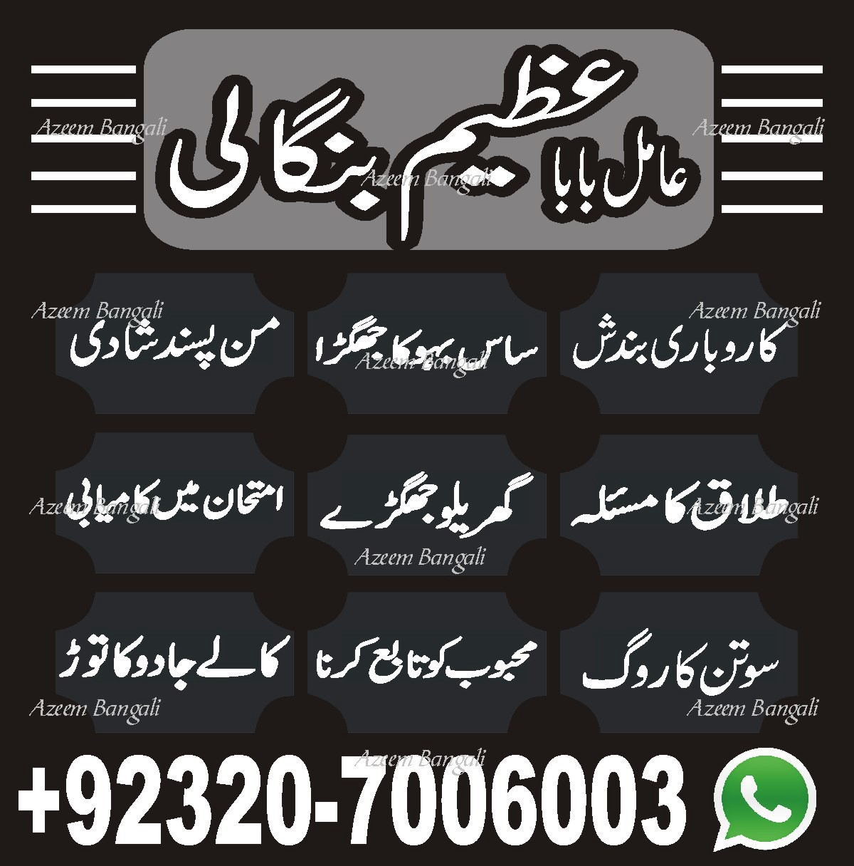 Amil baba contact number, Astrologer In DubaI +923207006003