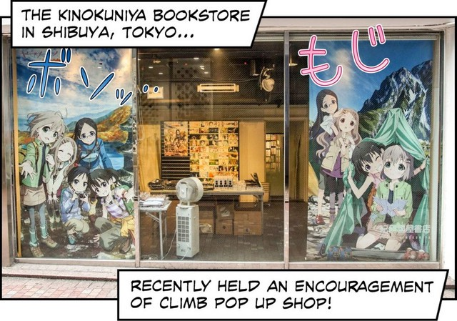 ANIME CITY — Camping and Camaraderie at the Encouragement of