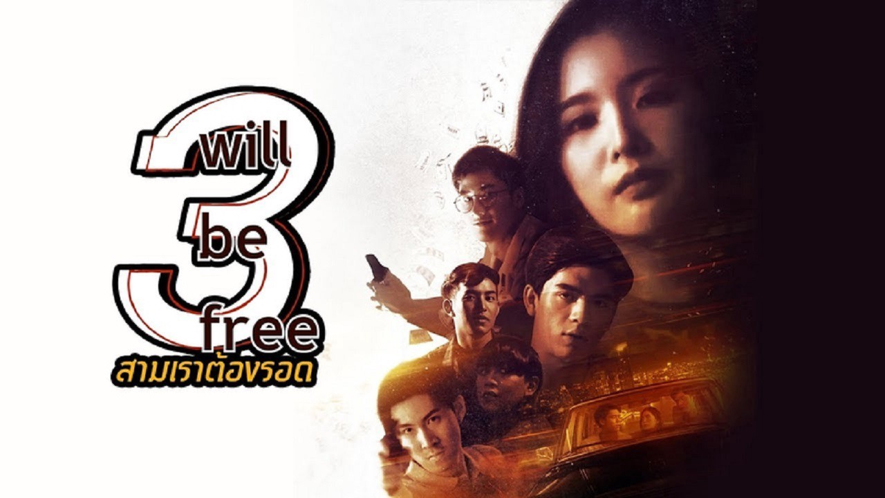 3 Will Be Free EP 1 (ENG SUB) GMM One | Korean Dram