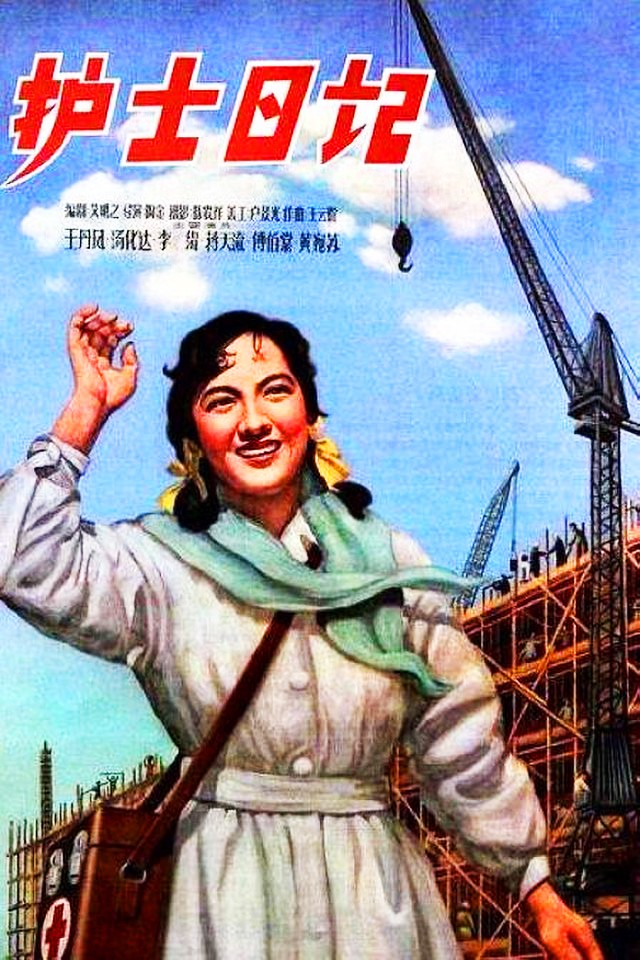 Diary of a nurse film poster, showing Chinese lady nurse opposite a building site.