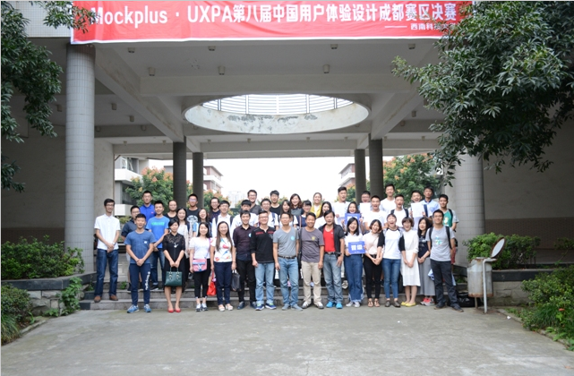Mockplus Uxpa China The 8th China Chengdu Division User Experience Design Final Held Successfully By Grace Jia Medium